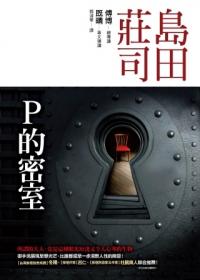 1999年《P的密室》