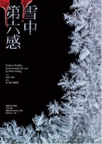 1992年《雪中第六感》《情繫冰雪》