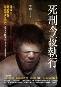 2013年《死刑今夜執行》