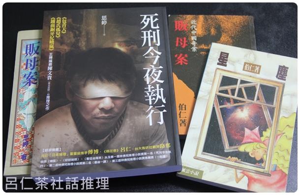 2013年《死刑今夜執行》1