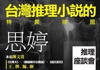 台灣推理小說的特異拼圖──思婷推理座談會1