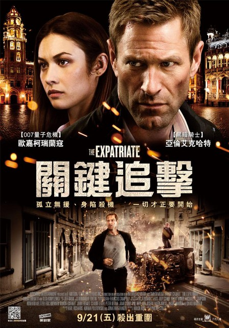 2012年電影《關鍵追擊》