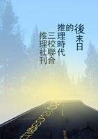 2013年《後末日的推理時代:三校聯合推理社刊》