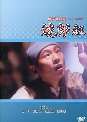 1992年電影《燒郎紅》
