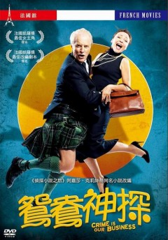 2008年電影《鴛鴦神探》