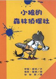 2000年推理童書《小狼的森林偵探社》