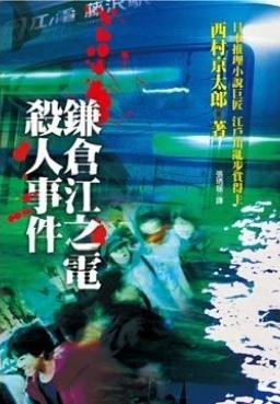 2009年《鎌倉江之電殺人事件》