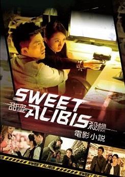 2014年電影小說《甜蜜殺機》