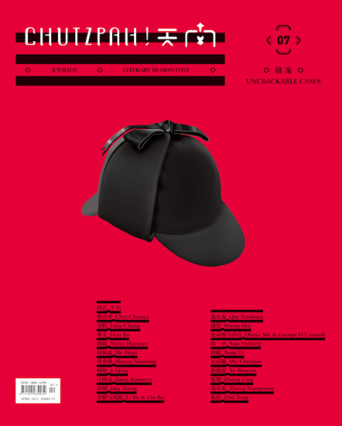 2012年《天南文學雙月刊07:謎案》