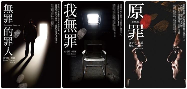 2011年電視電影《我無罪》1