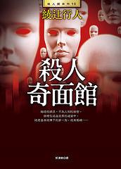 2012年《殺人奇面館》