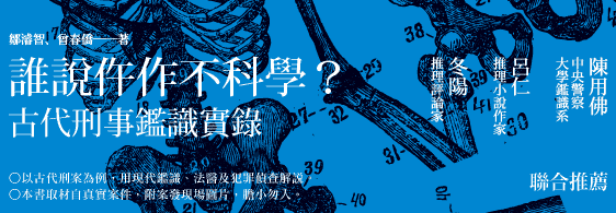 2014年《誰說仵作不科學:古代刑事鑑識實錄》1