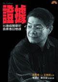 2004年《證據:台灣福爾摩斯翁景惠回憶錄》