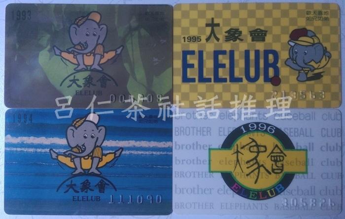 職棒初年的四隊後援會卡-大象會新卡