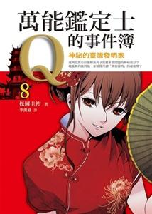 2011年《萬能鑑定士Q的事件簿8神祕的臺灣發明家》