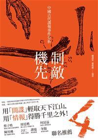 2015年《制敵機先:中國古代諜報事件分析》