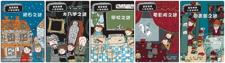 2002年推理童書《雷思瑪雅少年偵探社》