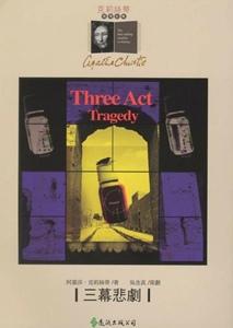 1934年《三幕悲劇》