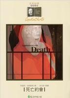 白羅:1938年《死亡約會》1