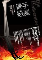 2008年《劊子手偵探 1:骨手惡魔》
