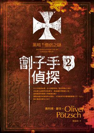 2009年《劊子手偵探 2:黑暗僧侶之謎》