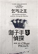 2010年《劊子手偵探 3:乞丐之王》