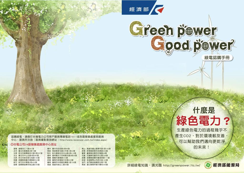 綠電的真相1