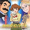 動畫《大偵探白羅和瑪波小姐》篇目對照