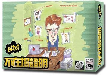 紙牌推理遊戲:台版《不在場證明》4