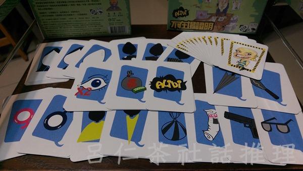 紙牌推理遊戲:台版《不在場證明》1