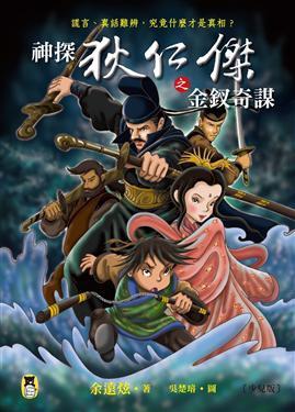2015年《神探狄仁傑之金釵奇謀》