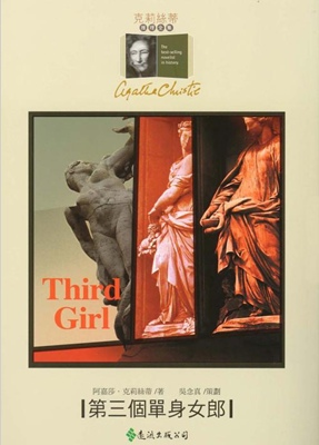 白羅:1966年《第三個單身女郎》