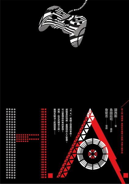 2015年《H. A.》