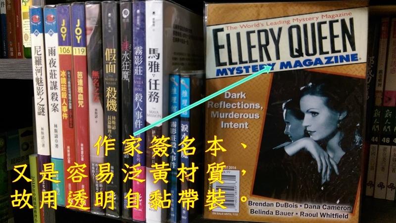 關於推理書籍保存的二三事5