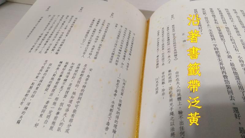 關於推理書籍保存的二三事2