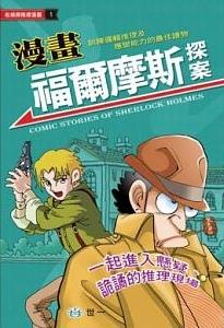 世一出版《漫畫福爾摩斯探案》3