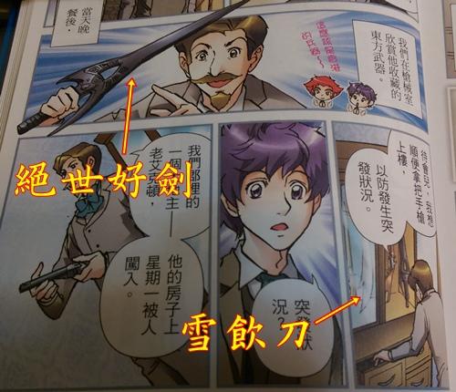 福地出版《福爾摩斯全彩漫畫版》1