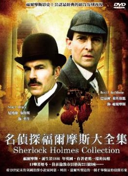 名偵探福爾摩斯大全集DVD1