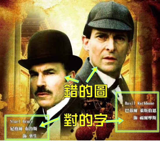 名偵探福爾摩斯大全集DVD2