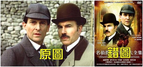 名偵探福爾摩斯大全集DVD