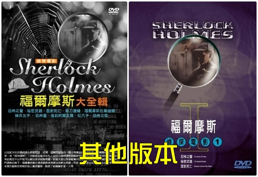 名偵探福爾摩斯大全集DVD3