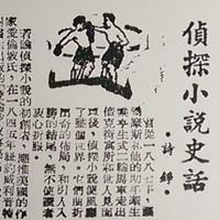 1954.02.22〈偵探小說史話〉1