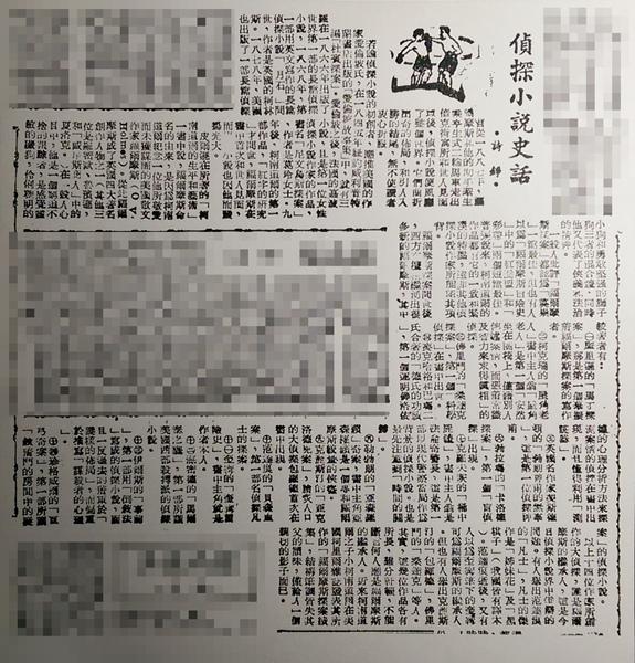 1954.02.22〈偵探小說史話〉