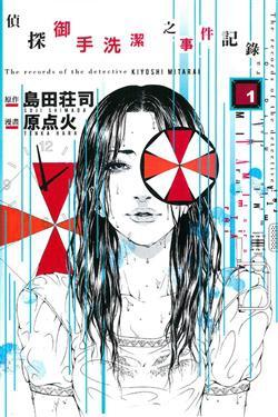 2012年漫畫《偵探御手洗潔之事件記錄》