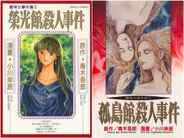 1997年漫畫《櫻神父事件簿》