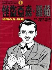 1997年漫畫《怪盜亞森.羅蘋》