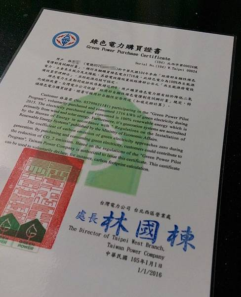 綠色電力購買證書