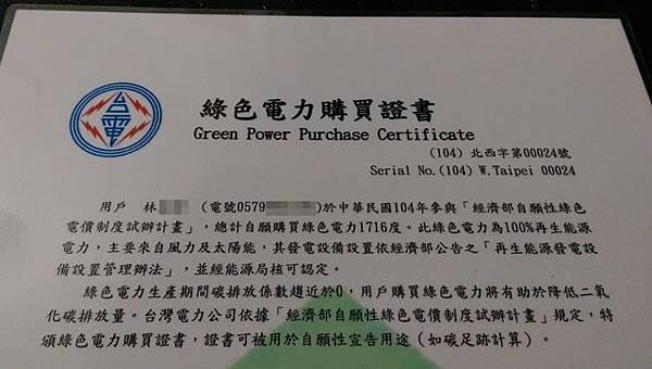 綠色電力購買證書1