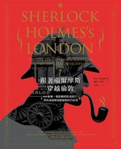 2015年《跟著福爾摩斯穿越倫敦》