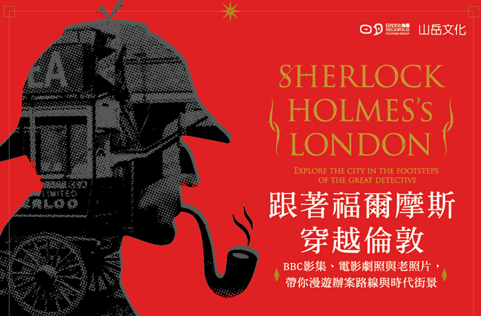 2015年《跟著福爾摩斯穿越倫敦》1